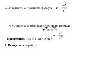 6. Определить ускорение по формуле 7. Вычислить мгновенную скорость по форму
