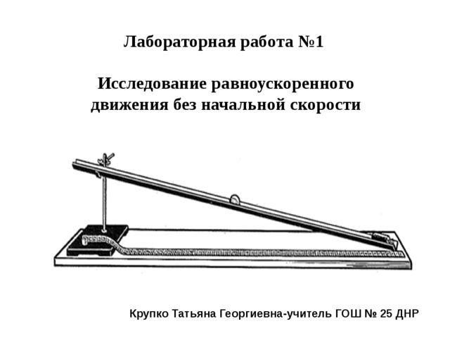 Лабораторная работа №1 Исследование равноускоренного движения без начальной с...