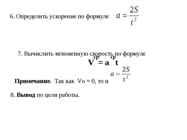 6. Определить ускорение по формуле 7. Вычислить мгновенную скорость по форму...