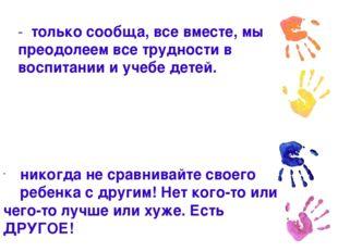 - только сообща, все вместе, мы преодолеем все трудности в воспитании и учебе