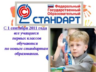 С 1 сентября 2011 года все учащиеся первых классов обучаются по новым стандар