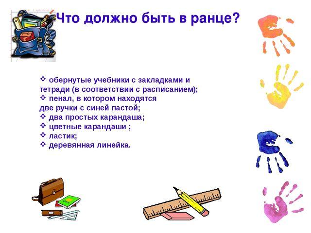 обернутые учебники с закладками и тетради (в соответствии с расписанием); пе...