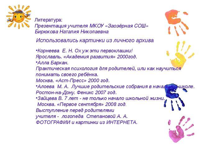 Литература: Презентация учителя МКОУ «Заозёрная СОШ» Бирюкова Наталия Николае...