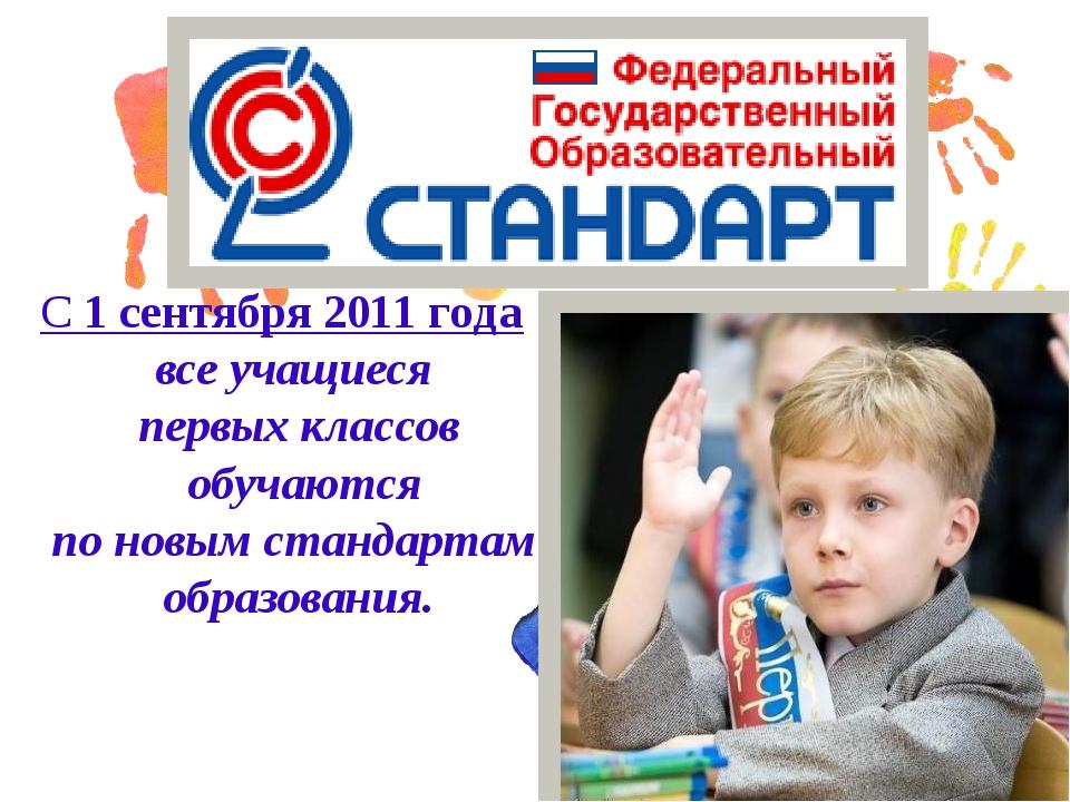 С 1 сентября 2011 года все учащиеся первых классов обучаются по новым стандар...