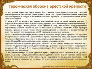 Из всех городов Советского Союза, именно Бресту выпала участь первым столкнут