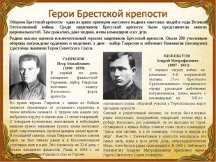 Оборона Брестской крепости - один из ярких примеров массового подвига советс