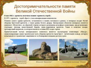 8 мая 1965 г. крепость получила звание «крепость-герой». В 1971 г крепость
