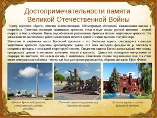 Центр крепости «Брест» отмечен величественным, 100-метровым обелиском, взмы