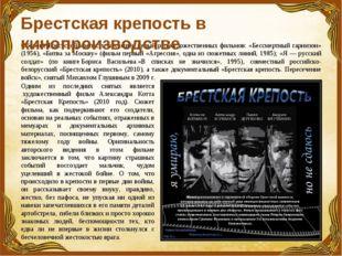 Обороне Брестской крепости посвящён целый ряд художественных фильмов: «Бессме
