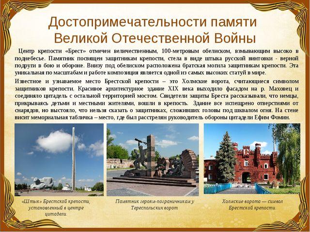 Центр крепости «Брест» отмечен величественным, 100-метровым обелиском, взмы...