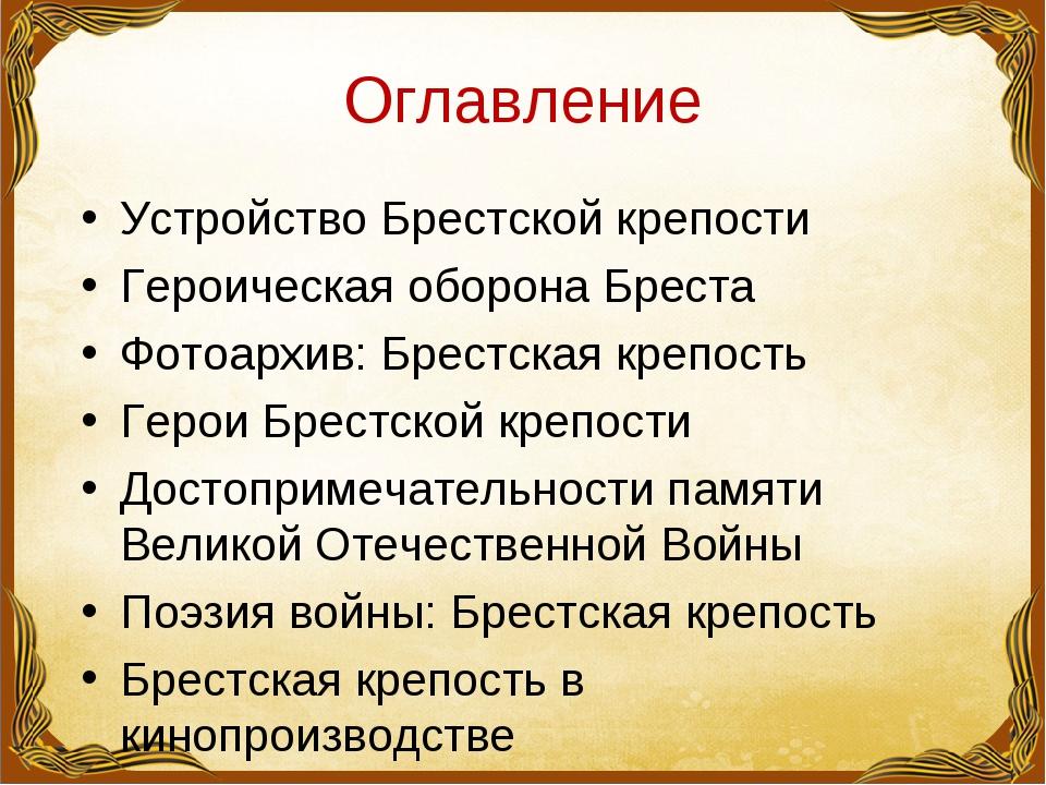 Оглавление Устройство Брестской крепости Героическая оборона Бреста Фотоархив...