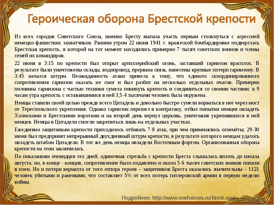 Из всех городов Советского Союза, именно Бресту выпала участь первым столкнут...