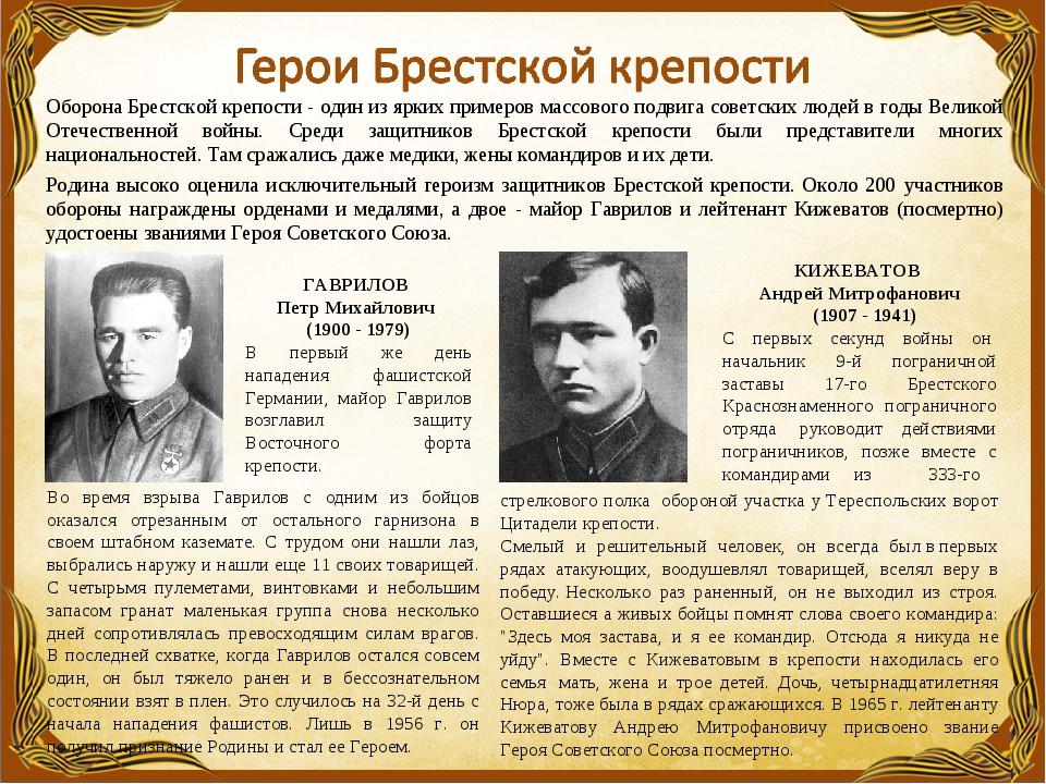 Оборона Брестской крепости - один из ярких примеров массового подвига советс...
