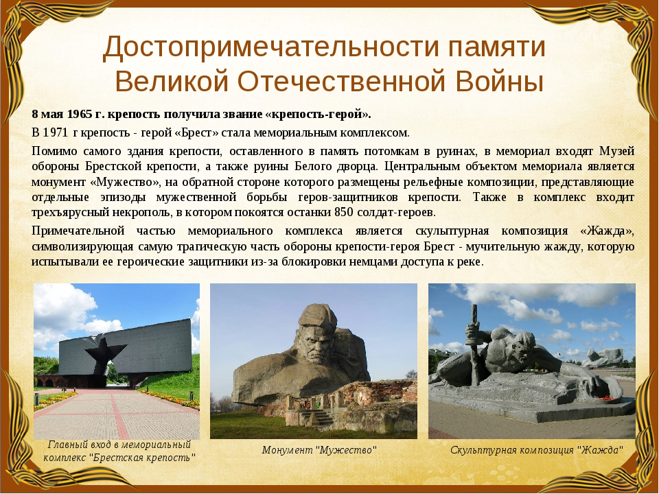 8 мая 1965 г. крепость получила звание «крепость-герой». В 1971 г крепость...