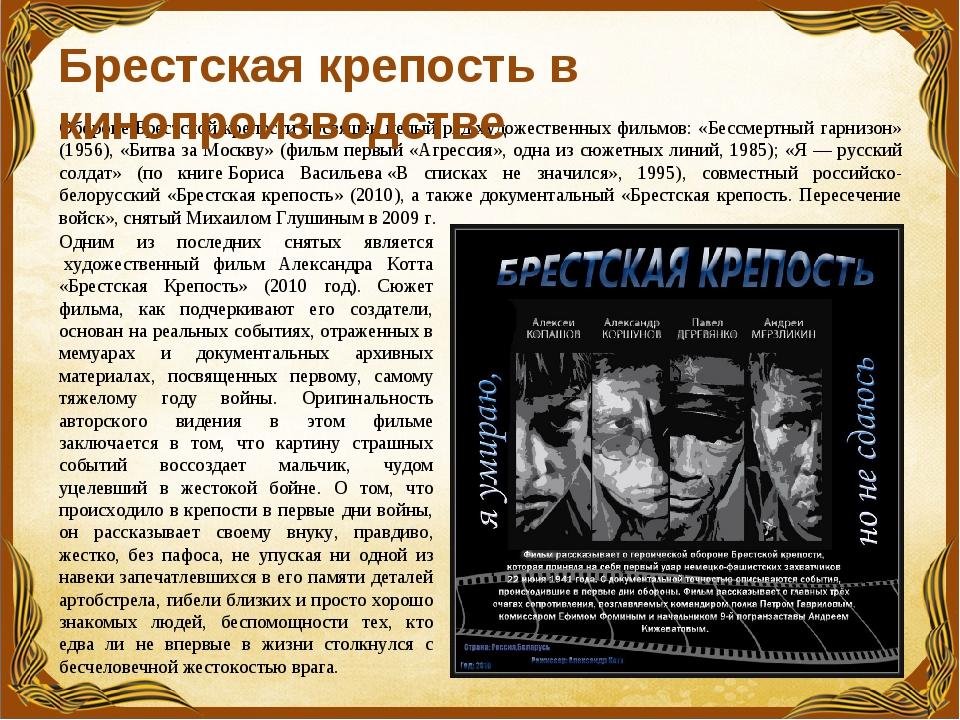 Обороне Брестской крепости посвящён целый ряд художественных фильмов: «Бессме...