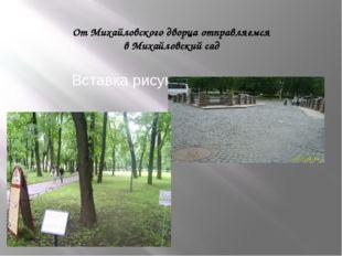 От Михайловского дворца отправляемся в Михайловский сад