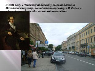 В 1834 году к Невскому проспекту была проложена Михайловская улица, вошедшая
