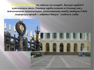Михайловский дворец. Он отделен от площади высокой оградой в классическом сти