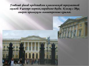 Главный фасад представлен классической трехчастной схемой: в центре портик па