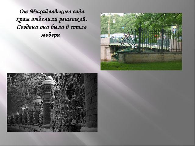 От Михайловского сада храм отделили решеткой. Создана она была в стиле модерн