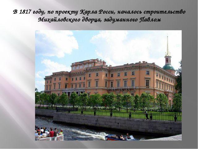 В 1817 году, по проекту Карла Росси, началось строительство Михайловского дво...