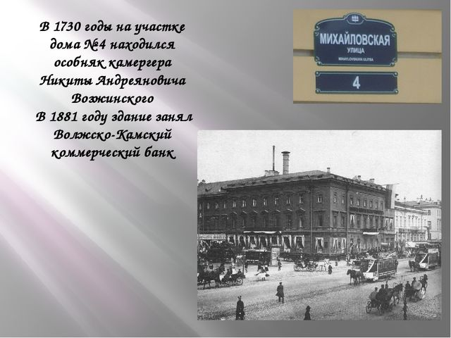 В 1730 годы на участке дома № 4 находился особняк камергера Никиты Андреянови...