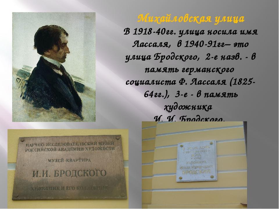 Михайловская улица В 1918-40гг. улица носила имя Лассаля, в 1940-91гг– это ул...