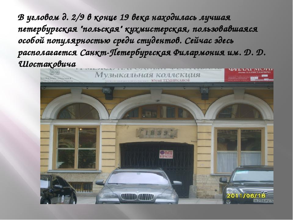 """В угловом д. 2/9 в конце 19 века находилась лучшая петербургская """"польская"""" к..."""
