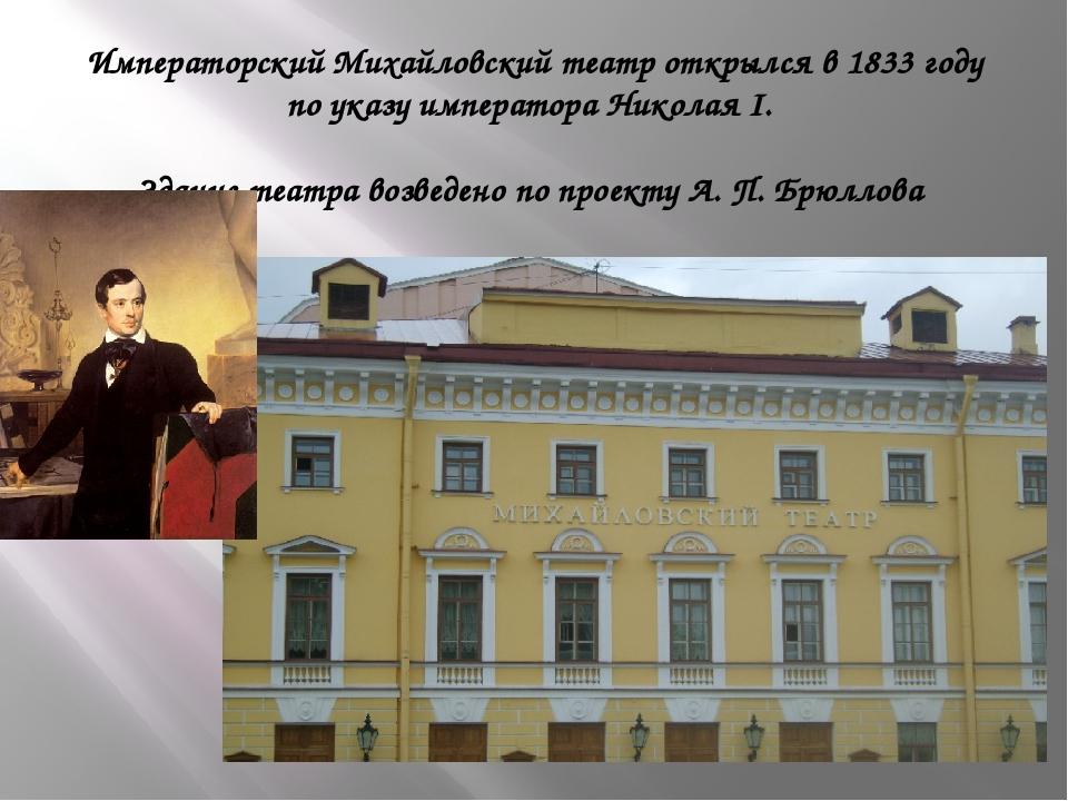 Императорский Михайловский театр открылся в 1833 году по указу императора Ник...