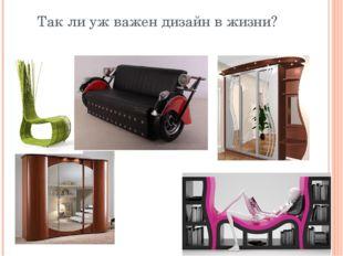 Так ли уж важен дизайн в жизни? Формирование красивой и комфортной предметной