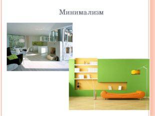 Минимализм Дизайнеры второй половины ХХ в. проектировали предметы домашнего о