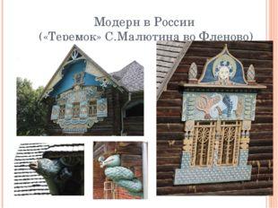 Модерн в России («Теремок» С.Малютина во Фленово) В России в стиле модерн раб