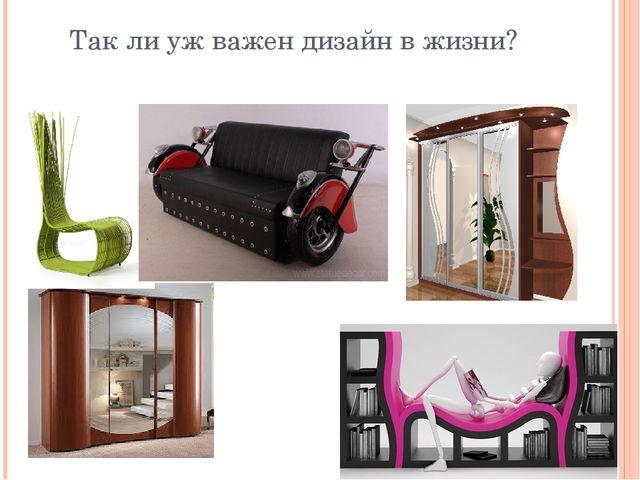Так ли уж важен дизайн в жизни? Формирование красивой и комфортной предметной...