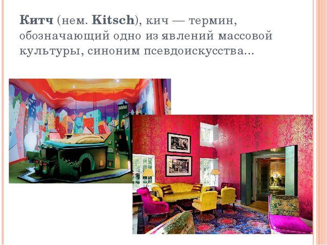 Китч(нем.Kitsch), кич — термин, обозначающий одно из явлениймассовой культ...