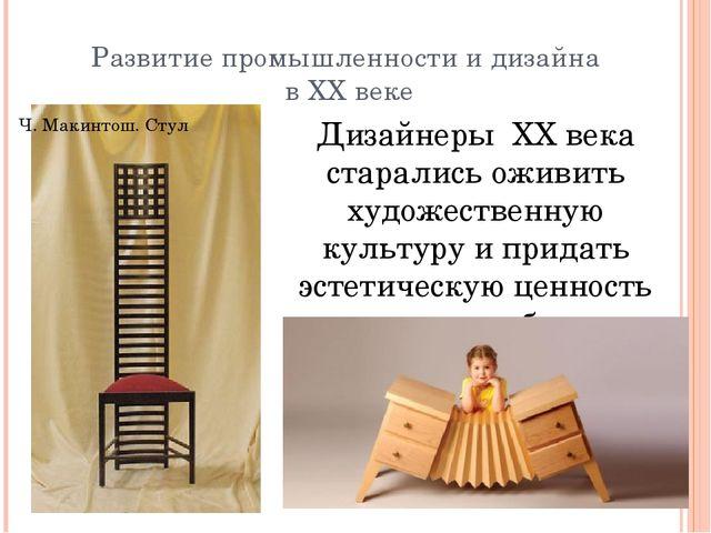 Дизайнеры ХХ века старались оживить художественную культуру и придать эстетич...