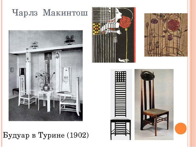 Чарлз Макинтош Будуар в Турине (1902) В своих архитектурных и дизайнерских пр...
