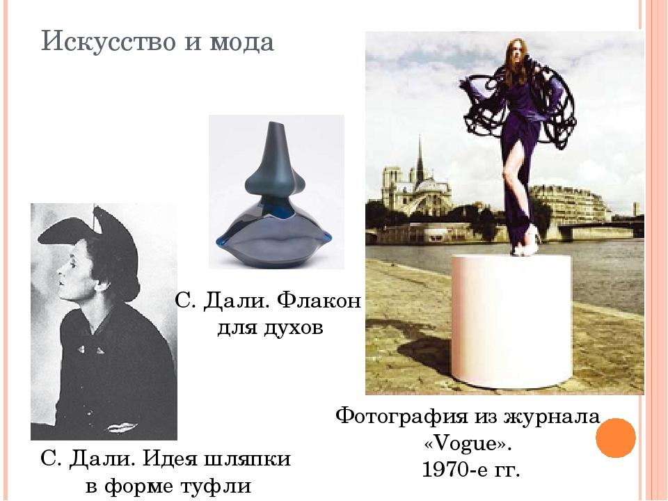 Искусство и мода С. Дали. Идея шляпки в форме туфли Фотография из журнала «Vo...
