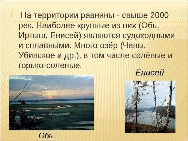 На территории равнины - свыше 2000 рек. Наиболее крупные из них (Обь, Иртыш,...