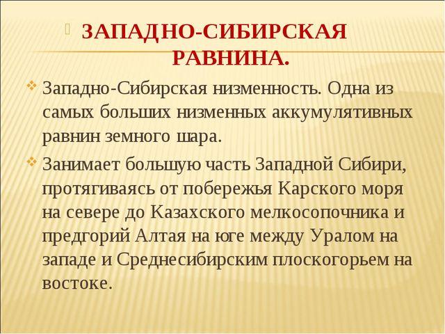 ЗАПАДНО-СИБИРСКАЯ РАВНИНА. Западно-Сибирская низменность. Одна из самых больш...