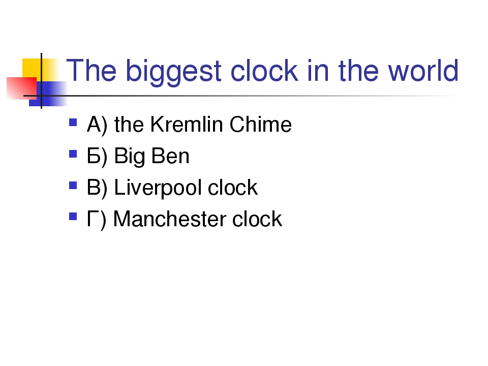 The biggest clock in the world А) the Kremlin Chime Б) Big Ben В) Liverpool c...