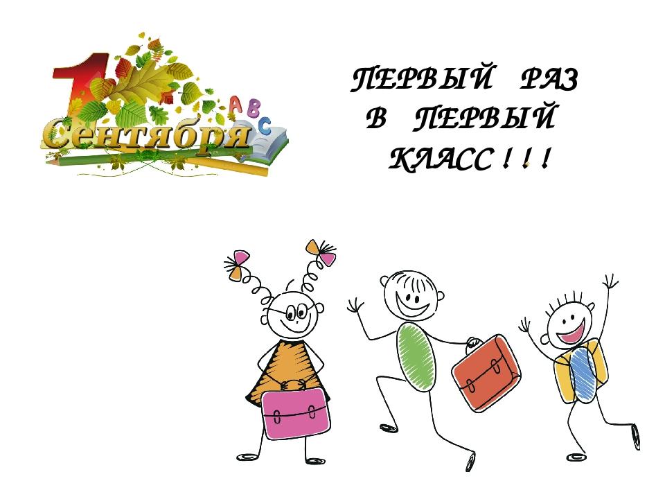 ПЕРВЫЙ РАЗ В ПЕРВЫЙ КЛАСС ! ! !