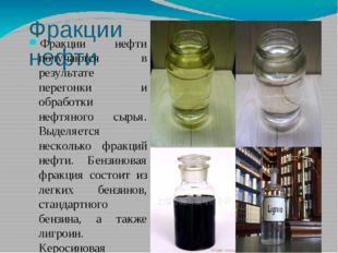 Фракции нефти Фракции нефти получаются в результате перегонки и обработки неф