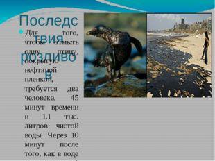 Последствия розливов Для того, чтобы отмыть одну птицу, покрытую нефтяной пле