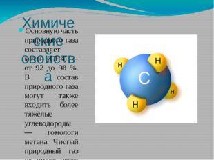 Химические свойства Основную часть природного газа составляет метан (CH4) — о