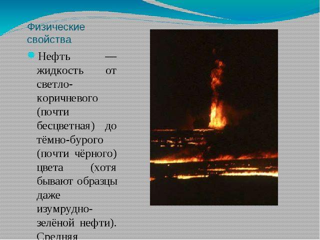 Физические свойства Нефть — жидкость от светло-коричневого (почти бесцветная)...