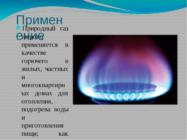 Применение Природный газ широко применяется в качестве горючего в жилых, част...