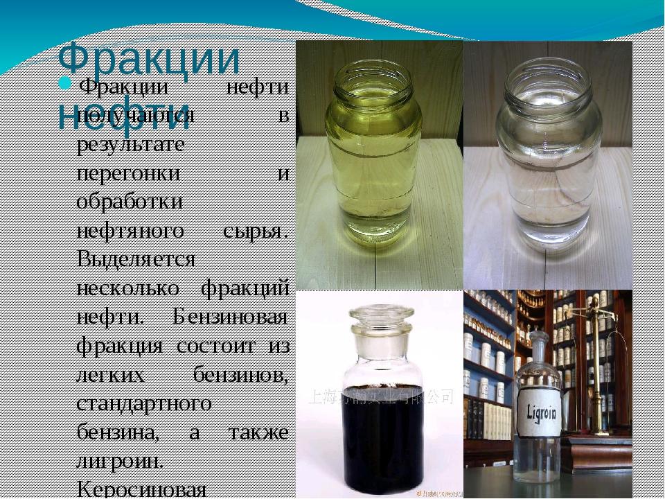 Фракции нефти Фракции нефти получаются в результате перегонки и обработки неф...
