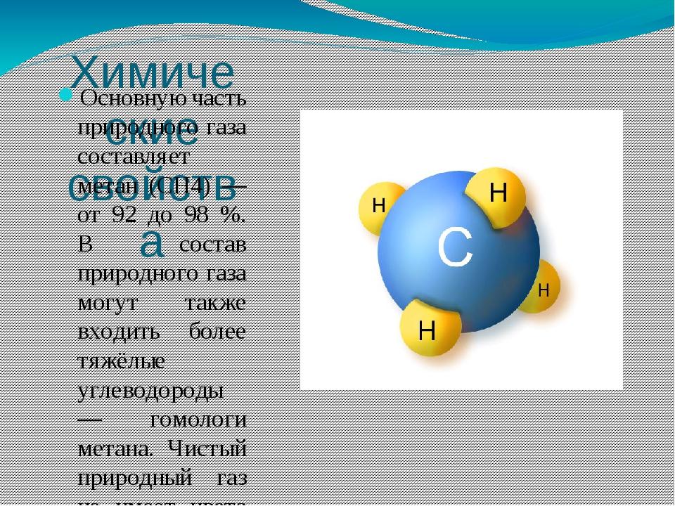 Химические свойства Основную часть природного газа составляет метан (CH4) — о...