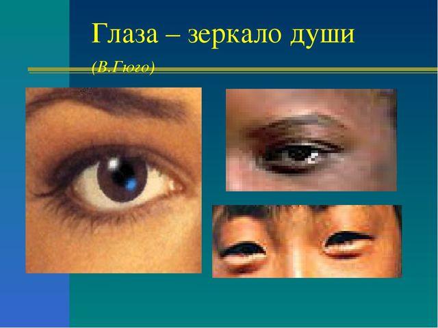 Глаза – зеркало души (В.Гюго)
