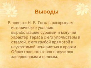 Выводы В повести Н. В. Гоголь раскрывает исторические условия, выработавшие с